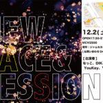 【NEW FACE&SESSION】12/2開催決定!!