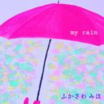 ふかさわみほ『my rain』