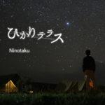 Ninotakuデビュー