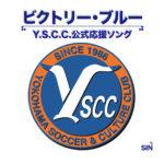 Jリーグ【Y.S.C.C】公式応援歌リリース
