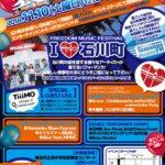 石川町音楽祭「Get Down」