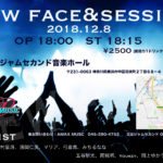 【NEW FACE&SESSION】12/8開催決定!!