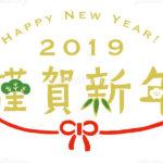 謹賀新年 ~新年のご挨拶~