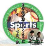 【Sportsグラデーション】のタイアップソング