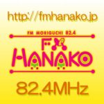 FM-HANAKO 82.4Mhz Youkey ゲスト出演決定