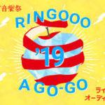 りんご音楽祭のRINGOO A GOGO 2019