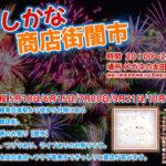 今年も闇市開催!!!