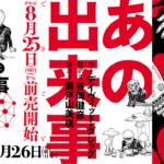 文化庁芸術祭「あの出来事」