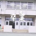 水溜まりボンド【MV】卒業