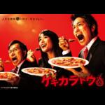 テレビ東京【ドラマホリック!】ゲキカラドウ